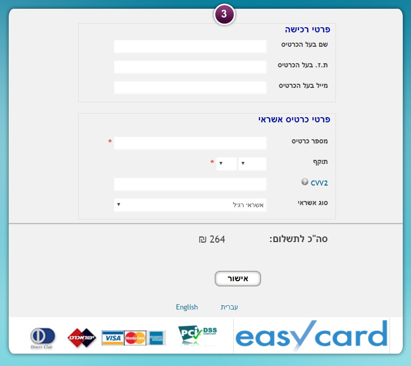 EasyCard Payment Form | nopCommerce Plugin - NOP-NYCO